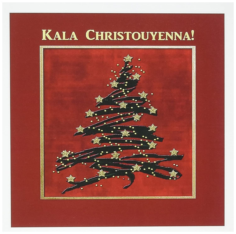 Amazon Kala Christouyenna Merry Christmas In Greek Greeting