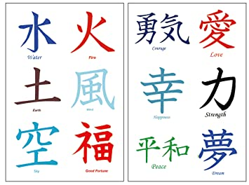 Amazoncom 36 Premium Kanji Tattoos Japanese Chinese Asian
