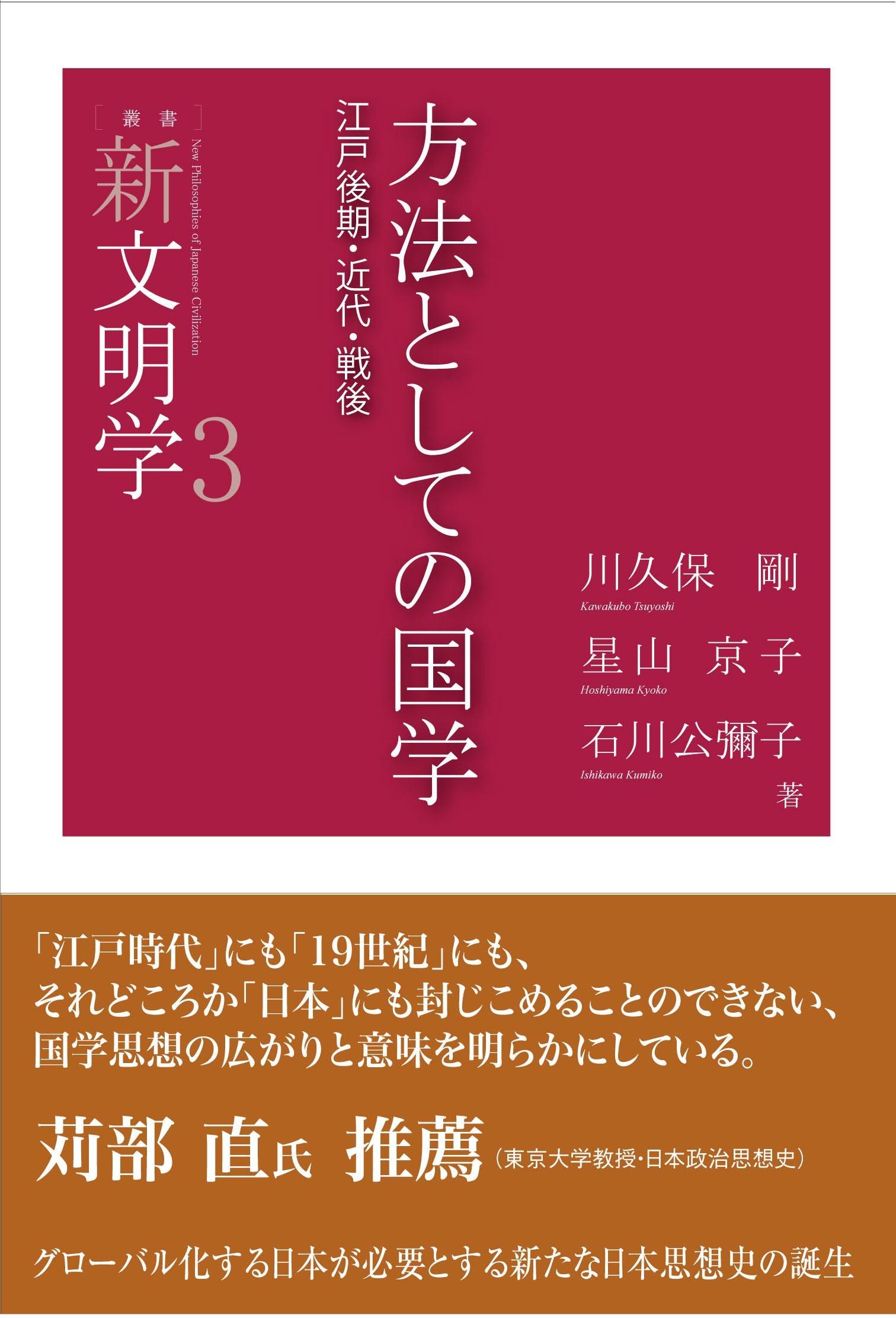 方法としての国学―江戸後期・近...