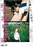 【Amazon.co.jp限定】なっちゃんはまだ新宿 (非売品プレス付) [DVD]