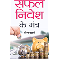 SAFAL NIVESH KE MANTRA (Hindi Edition)