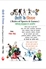 Khelo ke Niyum (Rules of Sports& Gmae) Hardcover