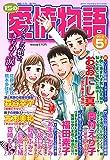 15の愛情物語 2019年 05 月号 [雑誌]