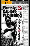 週刊キャプロア出版(第26号): カオスを取り戻す