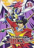 遊☆戯☆王ARC-V TURN-34 [DVD]