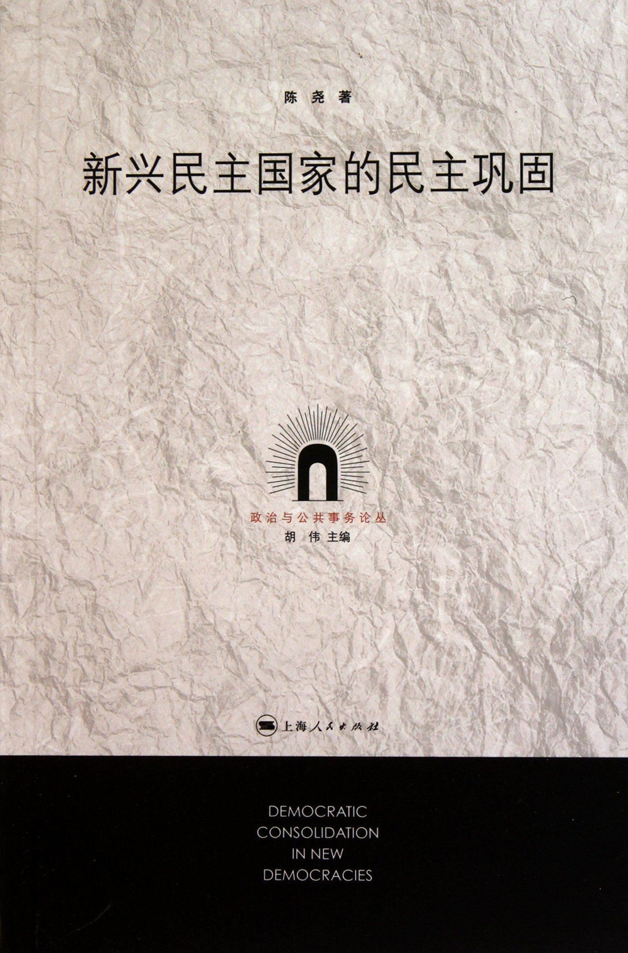 Democracy Consolidation in New Democratic States (Chinese Edition) pdf
