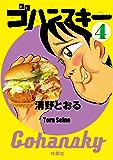 ゴハンスキー4 (SPA!コミックス)