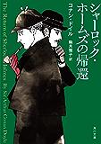 シャーロック・ホームズの帰還 新訳版 シャーロック・ホームズ (角川文庫)