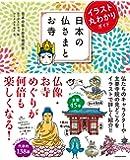 イラスト丸わかりガイド 日本の仏さまとお寺