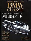 BMW CLASSIC (NEKO MOOK)