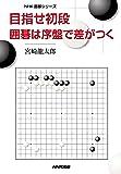 目指せ初段 囲碁は序盤で差がつく (NHK囲碁シリーズ)
