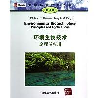 环境生物技术:原理与应用(影印版)