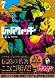 ジャバウォッキー(7) (アース・スターコミックス)