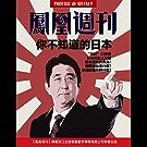 香港凤凰周刊·你不知道的日本