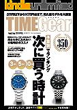 TIME Gear Vol.16