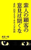 素人の顧客の意見は聞くな: 永江一石のITマーケティング日記2012