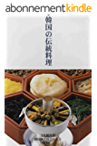 Traditional Korean cuisine: Traditional Korean Food (Japanese Edition)