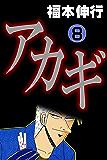 アカギ-闇に降り立った天才 8