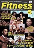FITNESS WORLD(フィットネスワールド)(VOL.1)ジャパンプロ・オリンピア・試合直前調整法