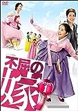 不屈の嫁 DVD-BOX4