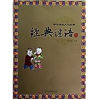 中华传统文化经典:经典谜语