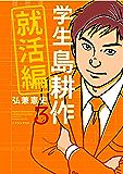 学生 島耕作 就活編(3) 学生 島耕作 就活編 (イブニングコミックス)