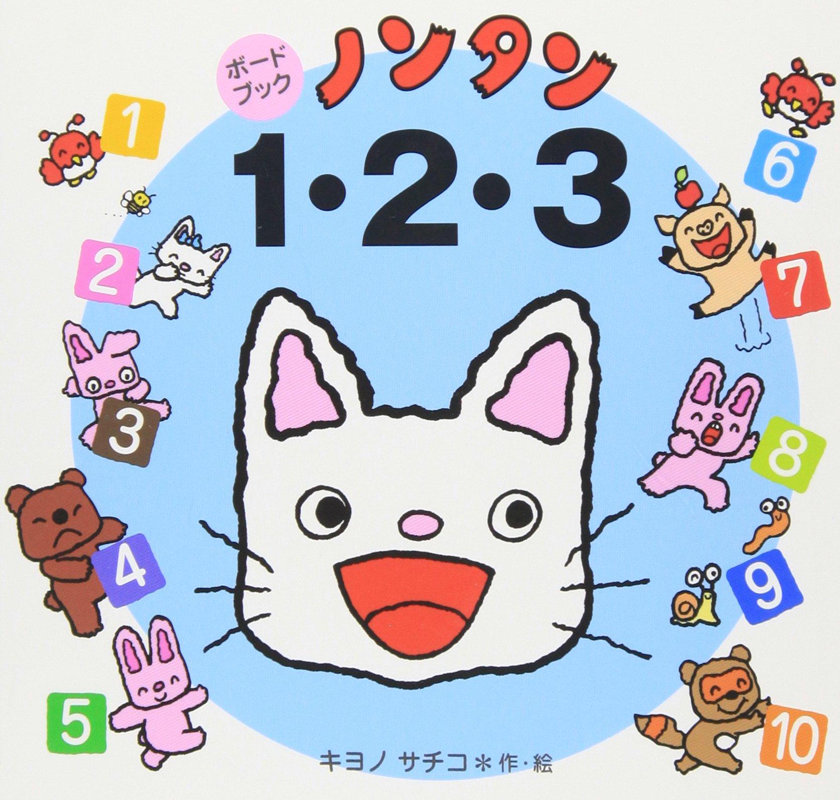 Download Board book Nontan 1.2.3 (2004) ISBN: 4032173206 [Japanese Import] PDF