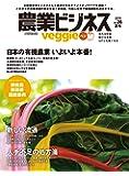 農業ビジネス ベジ(veggie) vol.26 (売れる野菜 儲かる農業 IoTにも強くなる)