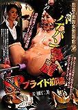 悲嘆の肉弾女警護官 2 パイパン鼻麗SPプライド崩壊 片瀬仁美 シネマジック [DVD]