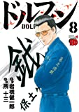 ドルフィン(8) (チャンピオンREDコミックス)