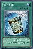【シングルカード】遊戯王 簡易融合 インスタントフュージョン CDIP-JP040 ノーマル