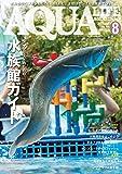 月刊アクアライフ 2018年 08 月号 アクアリストのための水族館ガイド