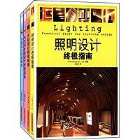 设计终极指南(照明+木材+饰面+布艺与家具)(套装共4册)