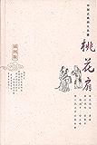 桃花扇(插图版) (中国古典四大名剧)