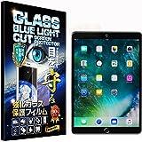 【RISE】【ブルーライトカットガラス】Apple ipad pro 10.5 強化ガラス保護フィルム 国産旭ガラス採用 ブルーライト90%カット 極薄0.33mガラス 表面硬度9H 2.5Dラウンドエッジ 指紋軽減 防汚コーティング ブルーライトカットガラス
