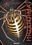 Higanjima Vol.20