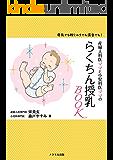 産婦人科医ママと小児科医ママの らくちん授乳BOOK
