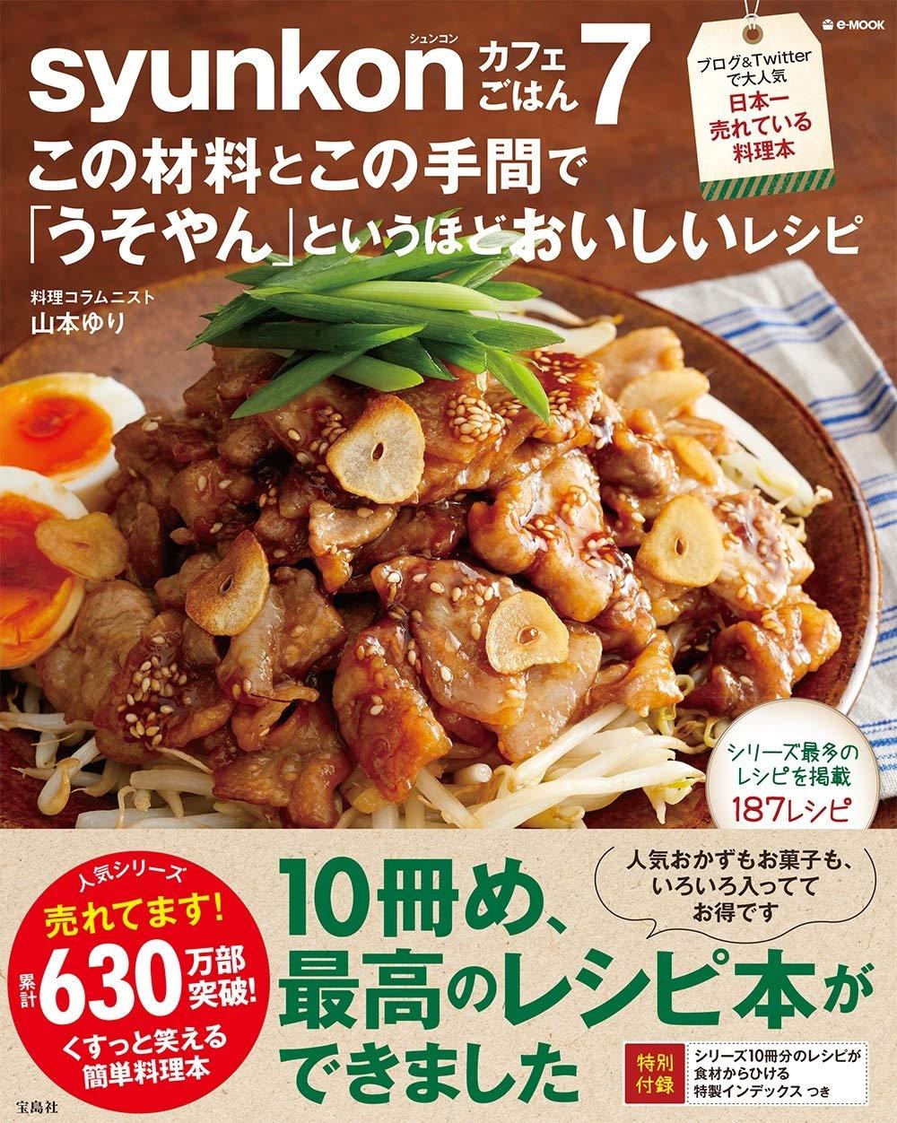 syunkonカフェごはん 7 この材料とこの手間で「うそやん」というほどおいしいレシピ 著:山本ゆり
