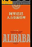 阿里巴巴人力资源管理(全面解读阿里巴巴的人力资源管理,打造最具战斗力的阿里铁军。全新视角,完整解读,一本人人都能看得懂的企业管理手册)