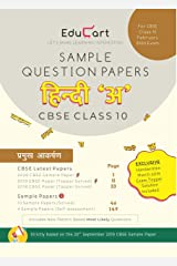 Educart CBSE Sample Question Papers Class 10 Hindi A For 2020 Exam (Hindi Edition) Kindle Edition