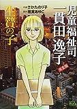 児童福祉司 一貫田逸子 生贄の子 (LGAコミックス)