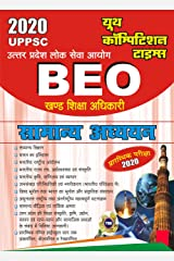 GENERAL STUDIES (2020 UPPSC BEO): 2020 UPPSC BEO (20191218 Book 520) (Hindi Edition) Kindle Edition