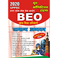GENERAL STUDIES (2020 UPPSC BEO): 2020 UPPSC BEO (20191218 Book 520) (Hindi Edition)