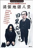 松本清張生誕110年記念 みうらじゅんの松本清張ファンブック「清張地獄八景」 (文春e-book)