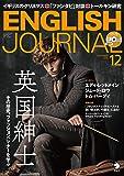 CD付 ENGLISH JOURNAL (イングリッシュジャーナル) 2018年12月号