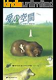愛の空間: 響きわたるシベリア杉 シリーズ3 響き渡るシベリア杉