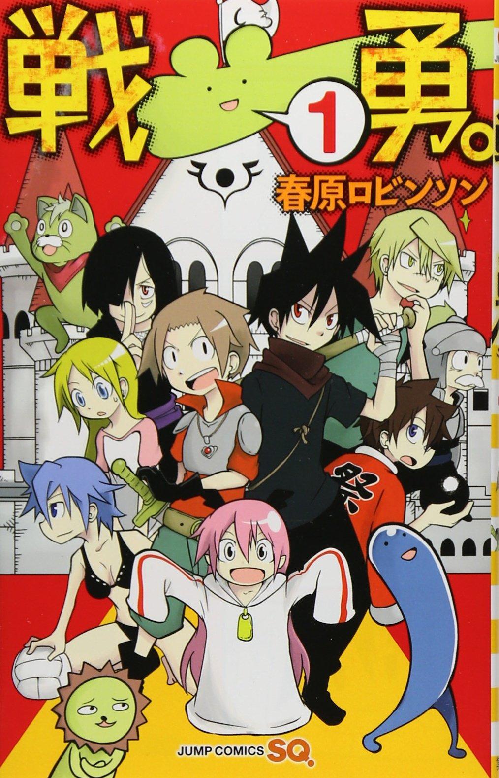 戦勇。 1 (ジャンプコミックス) ...