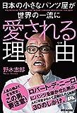 日本の小さなパンツ屋が世界の一流に愛される理由(ワケ)