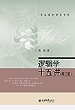 逻辑学十五讲(第二版) (名家通识讲座书系)