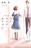 新装版 マイ・フェア・ネイバー (デザートコミックス)